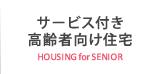 サービス付き高齢者向け住宅